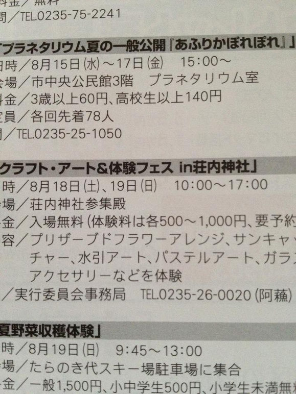 「クラフト・アート&体験フェス in荘内神社」鶴岡タイムス掲載記事
