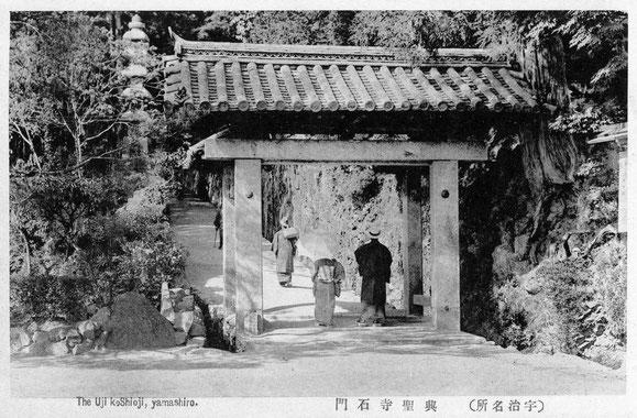 宇治 興聖寺 石門