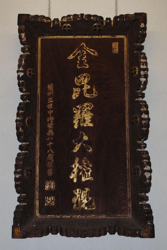 金毘羅大權現・薩州三位中将榮翁八十八歳謹書(島津重豪) 高幢寺什物