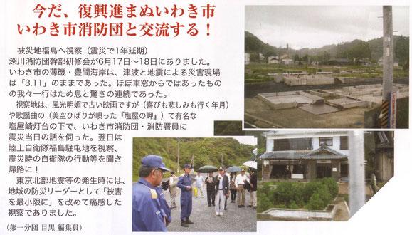 幹部研修、福島視察旅行