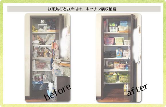 お家丸ごとお片付け キッチン横収納編
