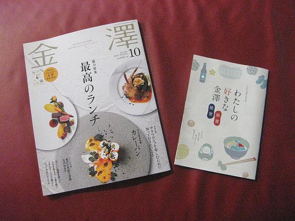 加賀象嵌 ギャラリーセーブル セーブル 金澤 わたしの好きな金澤
