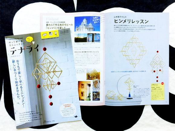 ヒンメリの写真が掲載された日本ヴォーグ社さんのカタログ