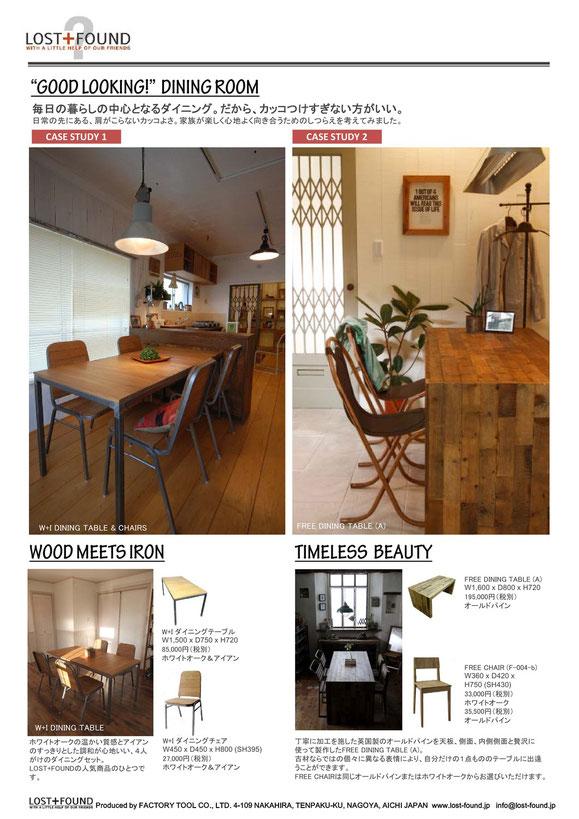 神奈川県でロスト&ファウンド家具・建具の販売