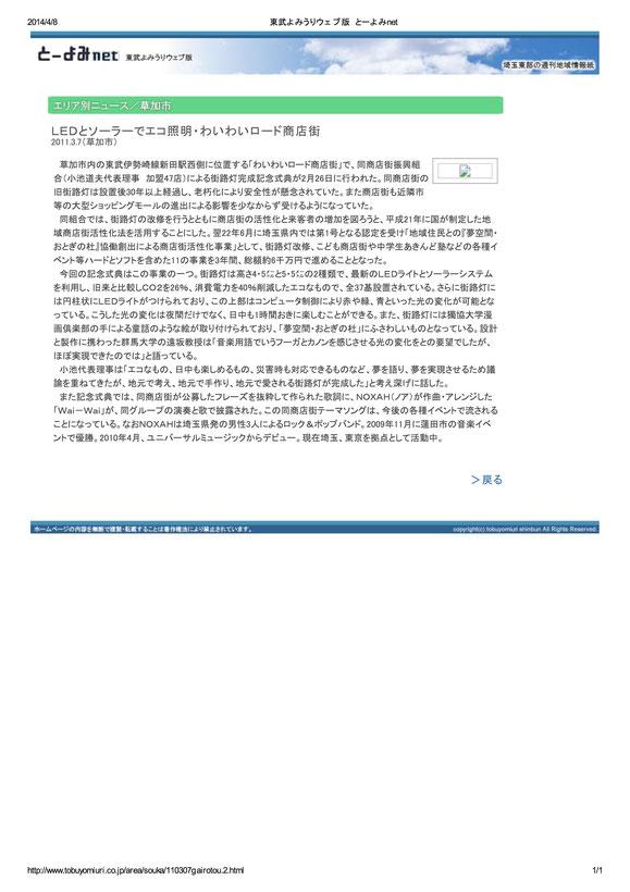 ↑東武よみうり社の記事です(^^)