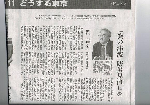20110524 朝日新聞