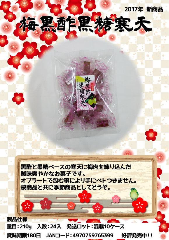 新商品 浅野商店 春 季節 梅 黒酢 黒糖 寒天