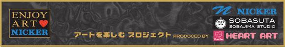 ニッカー絵具 x SOBASUTA x HEART ART「ニッカー絵具 アートを楽しむプロジェクト」のホームページ