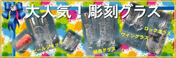 タトゥーシールのデザインをそのままグラスにされたいかたは全商品2,000円引き↑クリック