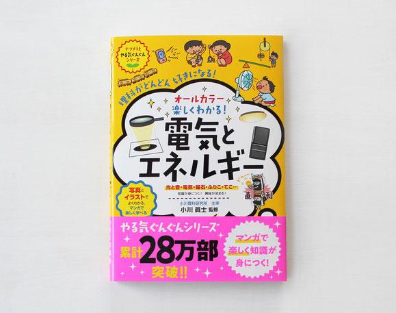 ナツメ社『楽しくわかる!電気とエネルギー』(小川眞士 監修)マンガ