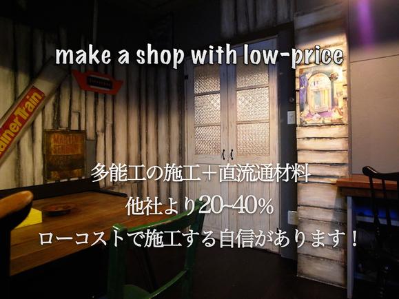 店舗デザインカバー写真