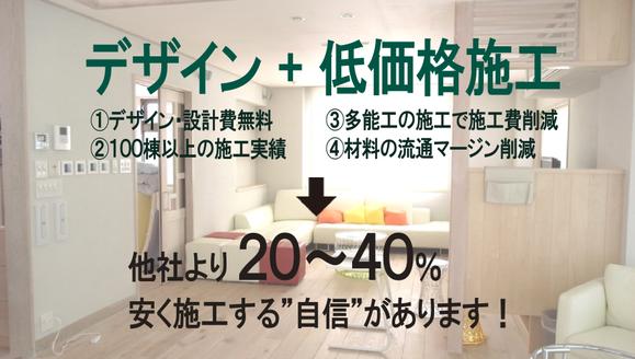 デザイン+低価格施工