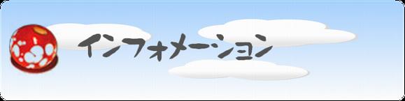 インフォメーション 石橋町商店会 松江