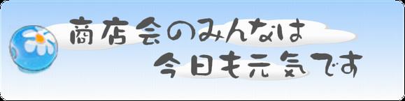 商店会は今日も元気 石橋町商店会 松江