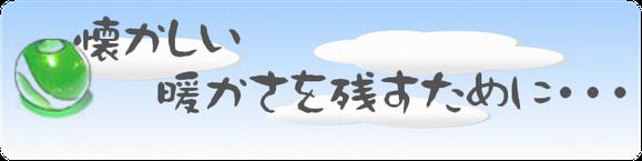 懐かしい暖かさ 石橋町商店会 松江