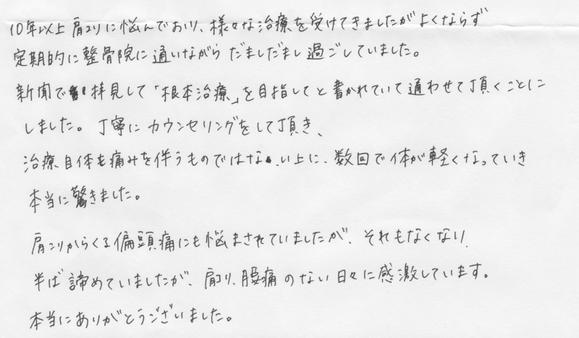田中療術院 口コミ 偏頭痛