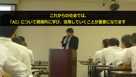 AI(人工知能)基礎・活用・人材育成に関するセミナー・講演会講師依頼