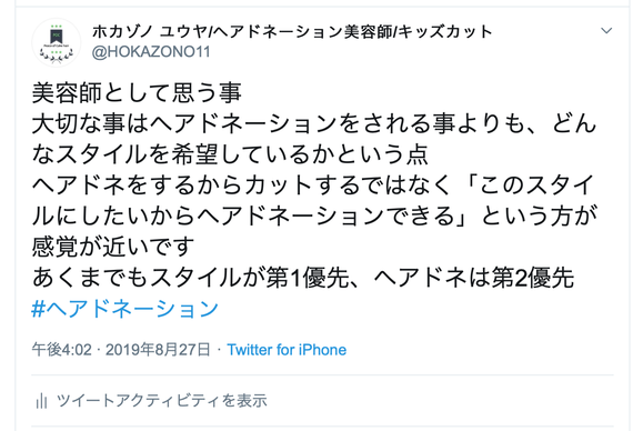 ホカゾノユウヤの公式Twitter ヘアドネーションについて