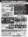 2012年8月号 149ページ