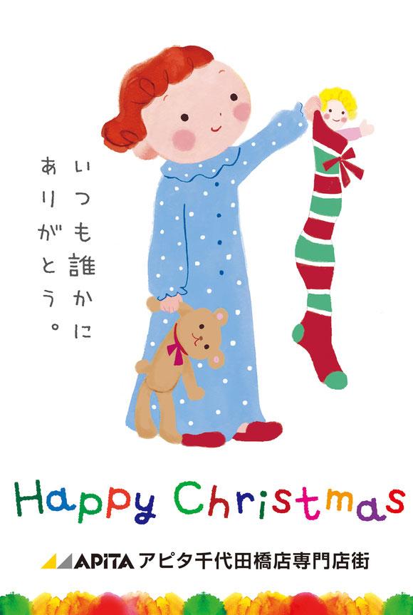 かまたいくよ イラスト クリスマス 子供 キッズ