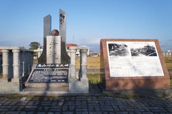 「清流」の記念碑