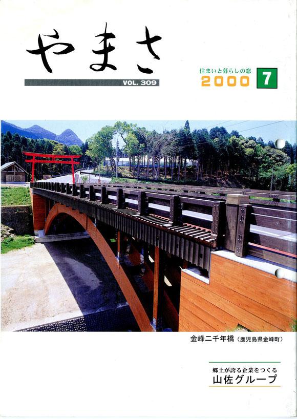 完成当時の写真は社内報「やまさ」2000年7月号の表紙になりました。奥の大鳥居は集成材による木製