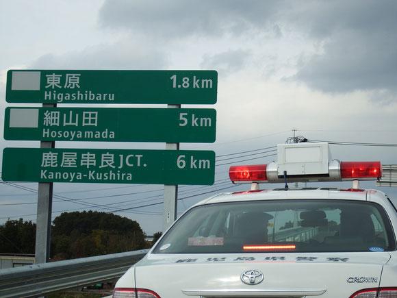 笠之原IC乗り口で待機 。レーダー付きパトカーが先導