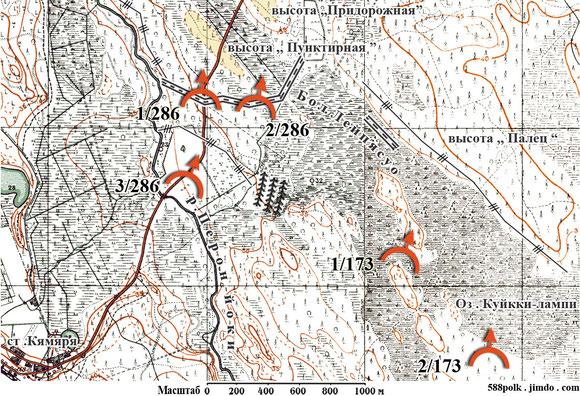 Части 90-й стрелковой дивизии в бою 22.02.40 г. севернее                                               ст. Кямяря .