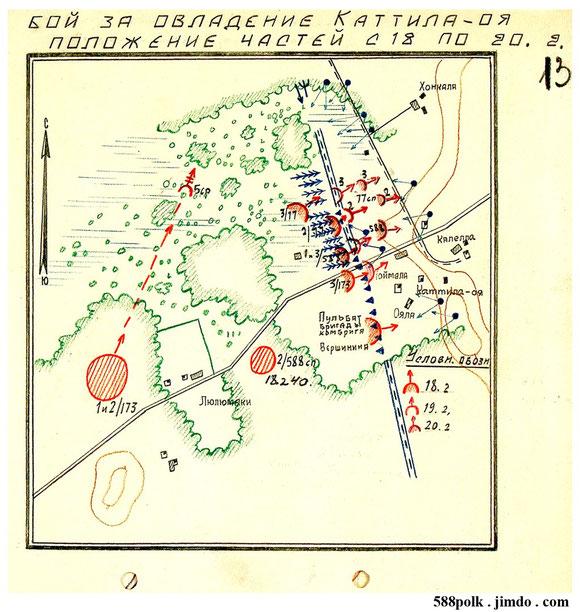 Схема боя частей 90-й стрелковой дивизии  18-20.02.40  севернее ст . Лейпясуо