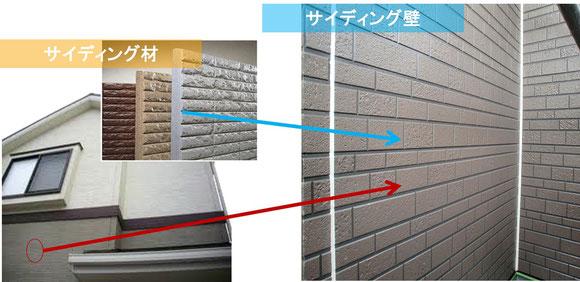 サイディング材サイディング壁