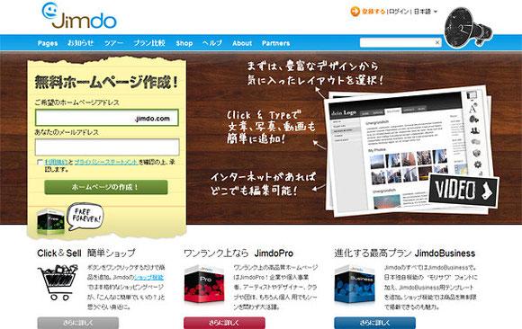無料でも利用出来るホームページ jimdo(ジンドゥー)