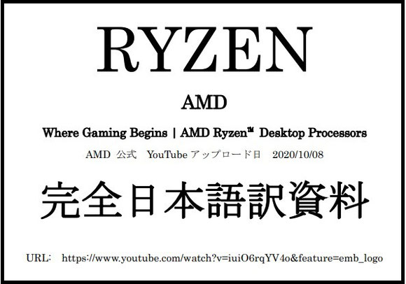Ryzen5000シリーズまとめ