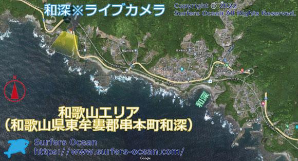 サーフィン波情報-無料ライブカメラ-和深-地図-和歌山県牟婁郡串本町和深-YouTubeライブ動画-和歌山エリア-関西(太平洋)-サーフポイント・-サーファーズオーシャンSurfers'Ocean