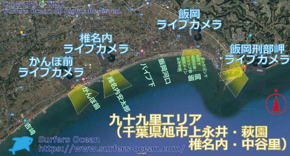 航空写真・飯岡刑部岬ライブカメラの位置、マンション下、信号下、飯岡荘前、あやめ前、飯岡河口のポイント位置