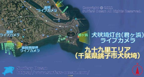 航空写真・犬吠埼灯台ライブカメラ、君ヶ浜、ガケ下(屏風ヶ浦)、波崎の位置