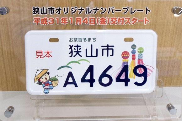 狭山市オリジナルナンバープレート