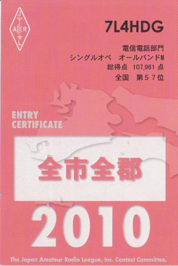 2010 全市全郡コンテスト