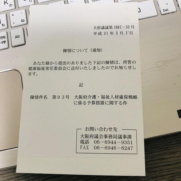 3月1日付で、陳情を各会派に回覧に出したよ、という通知はがきが来る。