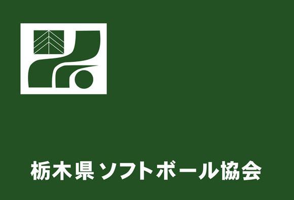 栃木県ソフトボール協会