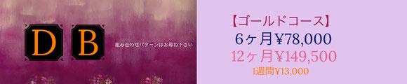 株式会社メアリー・カドガキ 原画レンタルコース「ゴールドコース」