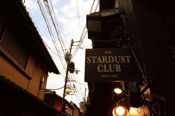 スターダストクラブ店内写真