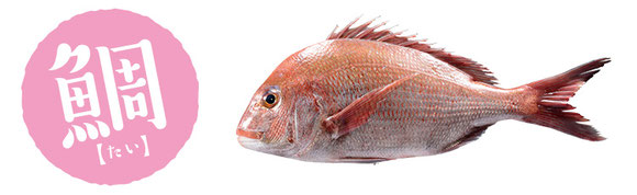 鯛(たい)のレシピ