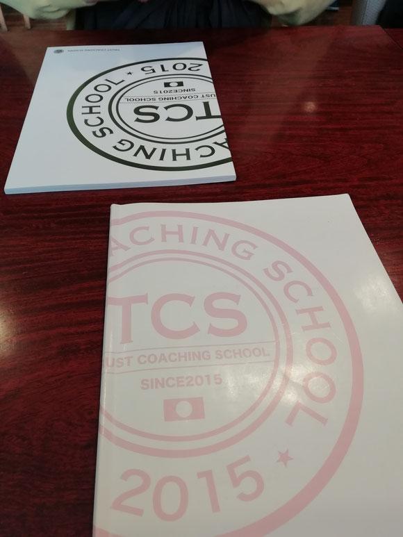 トラストコーチングスクール(TCS)一般講座・ベーシック