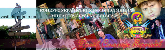 Василя Купала