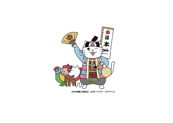 オフィスタカ行政書士事務所(岡山県岡山市) たかの画像