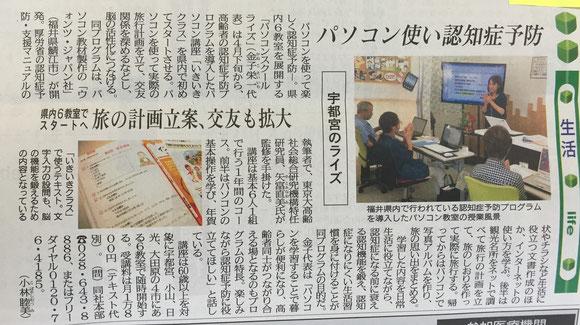 下野新聞,記事,いきいきクラス,パソコン