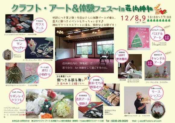 【第2弾-X'mas!】クラフト・アート&体験フェス in荘内神社 笑顔いっぱい Part2