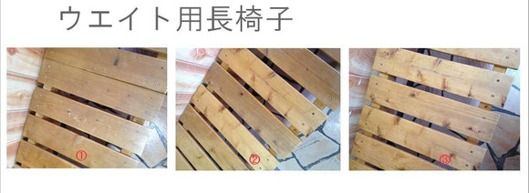 待合用の木目椅子