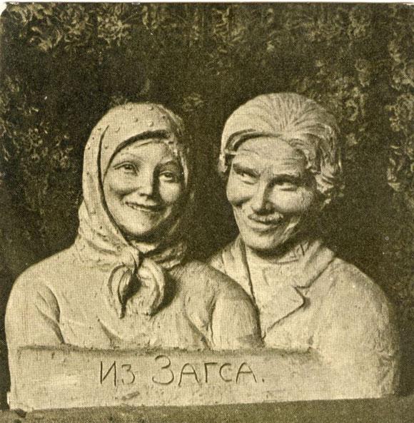 (17) Из ЗАГСа (1928г.)
