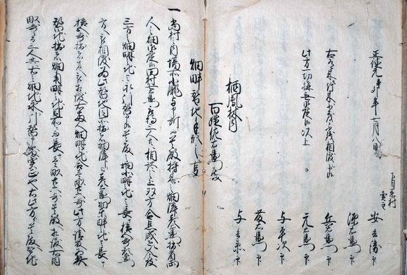 高幢寺古代誌 104-105頁